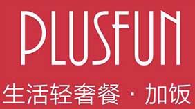 加饭PLUSFUN-生活轻奢餐