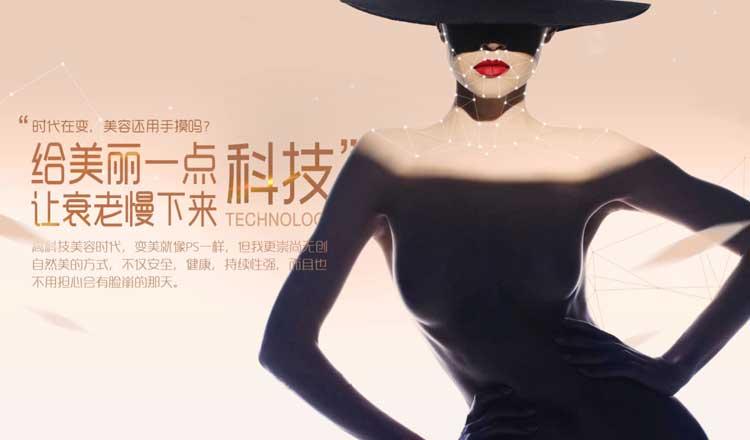 """浅熙堂-打造中国""""科技美塑""""第一品牌"""
