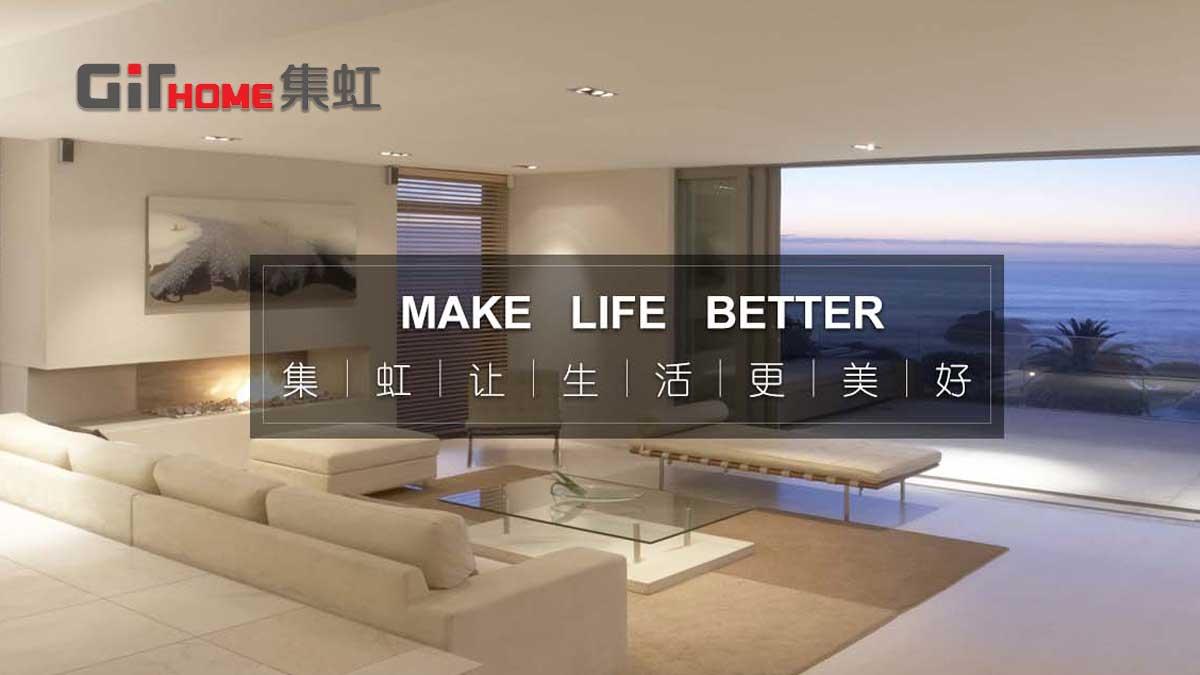 集虹-智能家居·创造美好生活