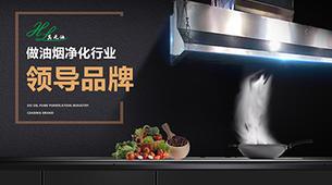真无油—环保节能,商用抽油烟机创新品牌