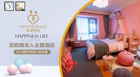 私密空间:有温度的住宿,有趣的约会空间