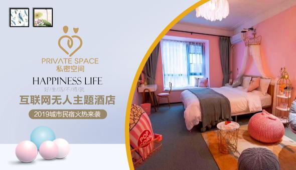 私密空間:有溫度的住宿,有趣的約會空間