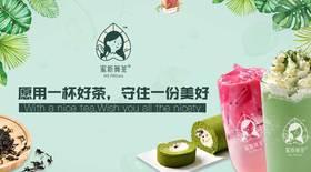 蜜斯舞茶-网红茶饮新品