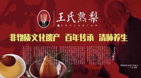 王氏熟梨-非物质文化遗产