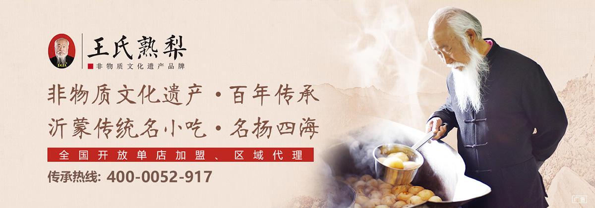 王氏熟梨:非物質文化遺產開放加盟