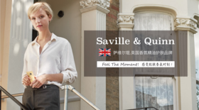Saville & Quinn萨维尔琨源自英国!