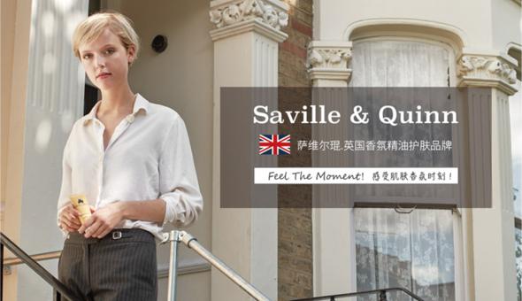 Saville & Quinn薩維爾琨源自英國!