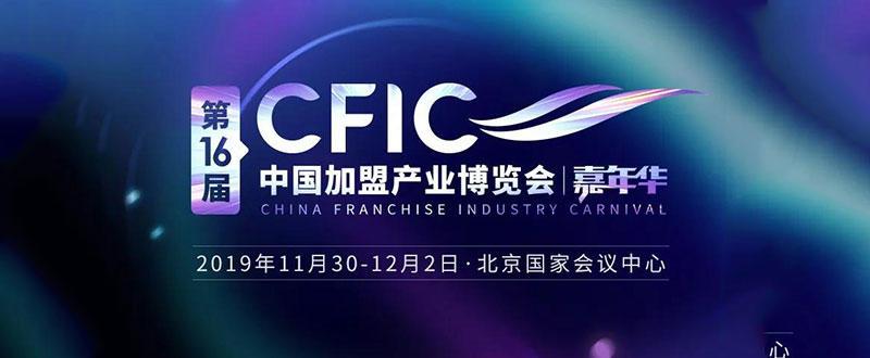 2019第16届CAE中国加盟产业博览会·北京站