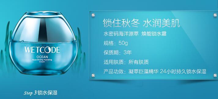 水密码化妆品加盟