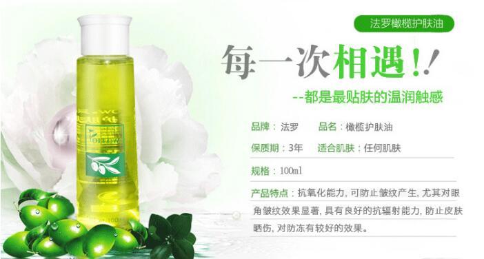 上海法羅化妝品加盟