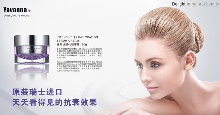 洋漾化妆品加盟