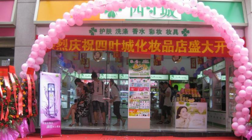 四叶城化妆品加盟