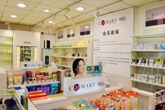 COSMART化妆品加盟店面展示