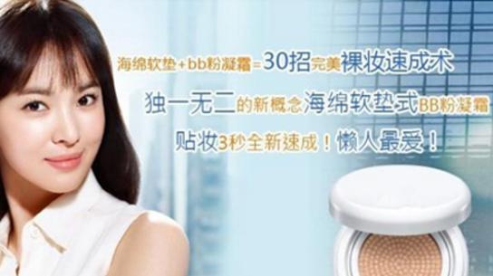 Lohashil化妆品加盟