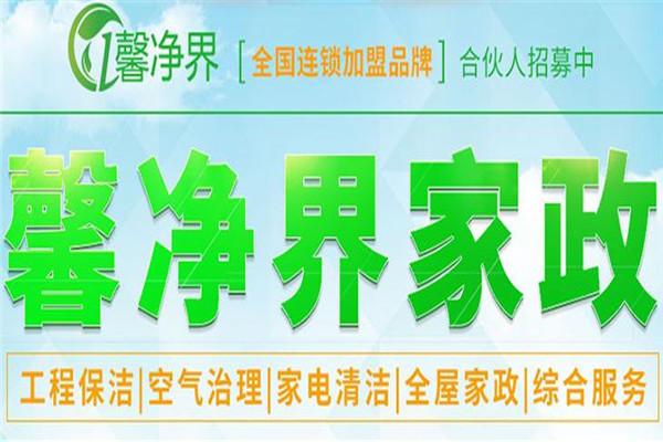 馨凈界家政服務加盟