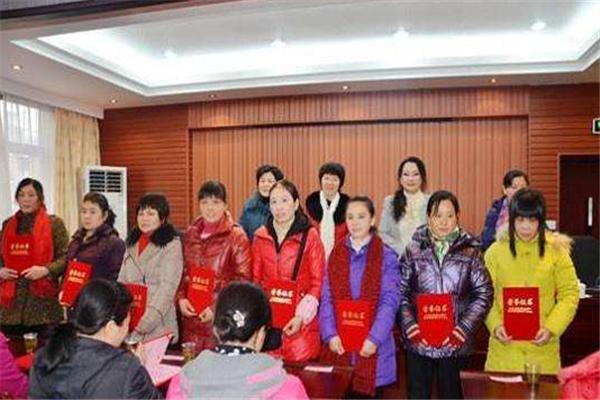 妇联家政服务中心活动