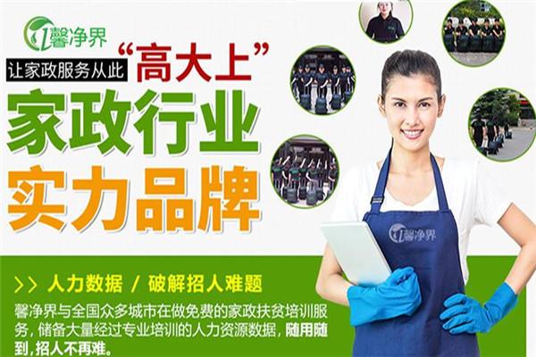 馨凈界家政服務廣告