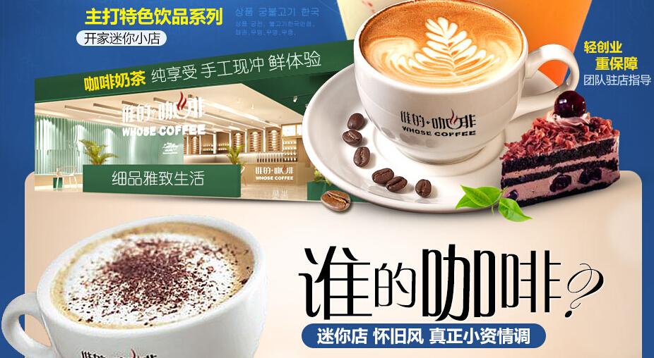誰的咖啡迷你店開家迷你店
