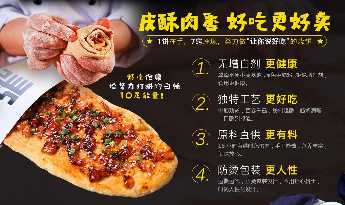 中式营养快餐小吃店烧饼皮酥肉香