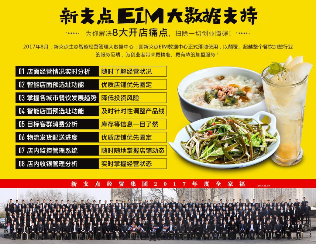 中式营养快餐小吃店烧饼新支点