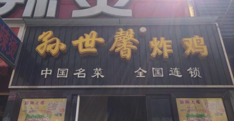 孙世馨炸鸡加盟