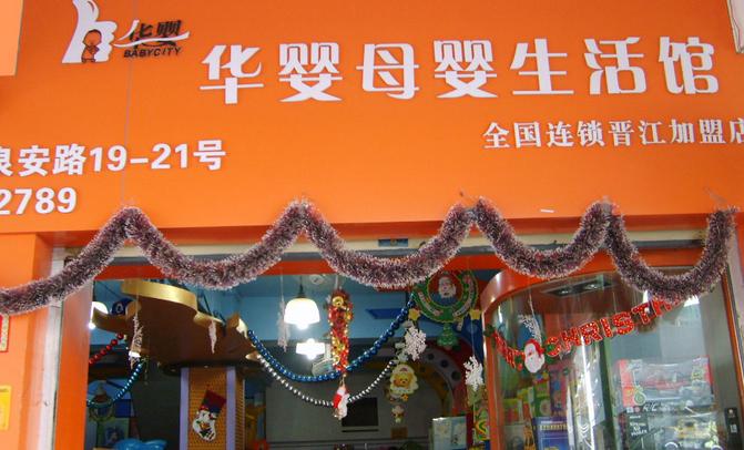 华婴母婴用品生活馆