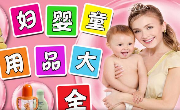 婴王世家母婴用品加盟