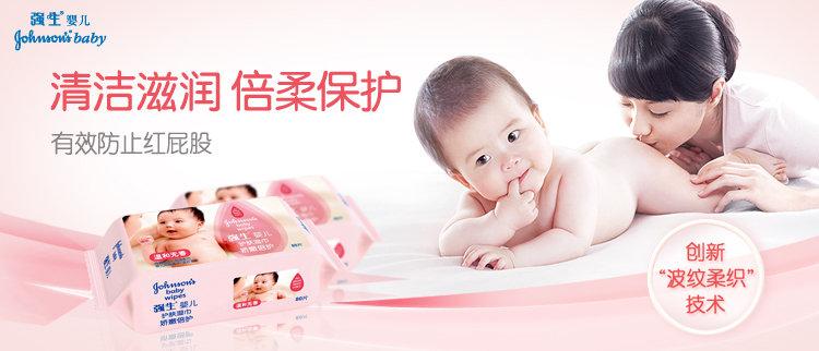 强生母婴用品宣传图