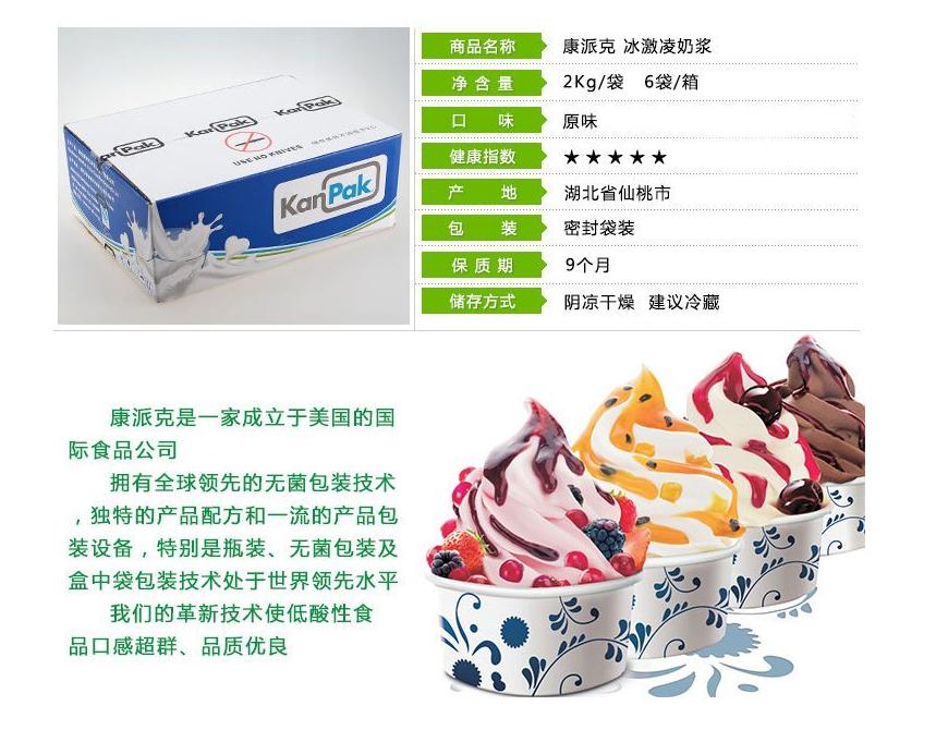 康派克冰淇淋加盟