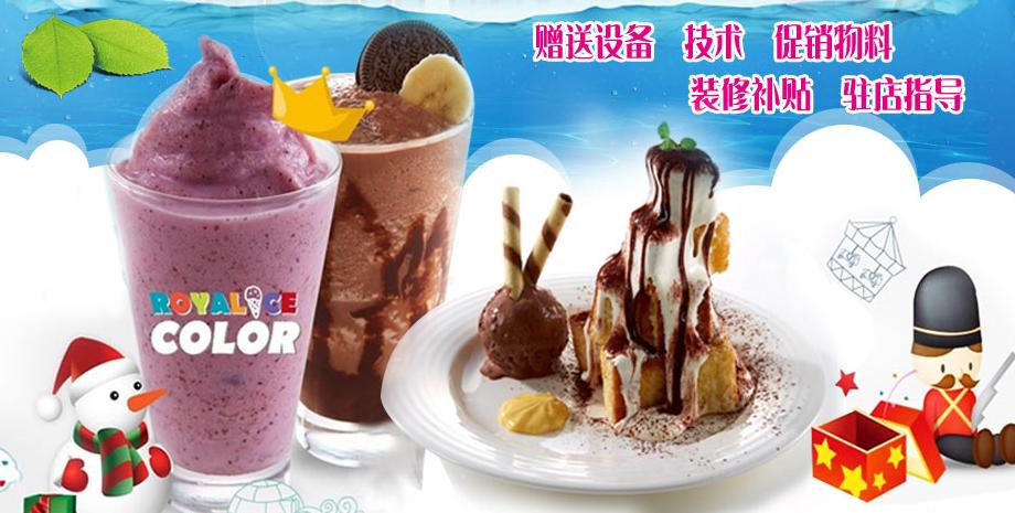 皇家冰团冰淇淋加盟