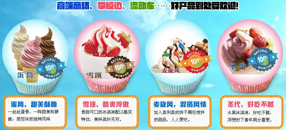 思诺冰淇淋加盟