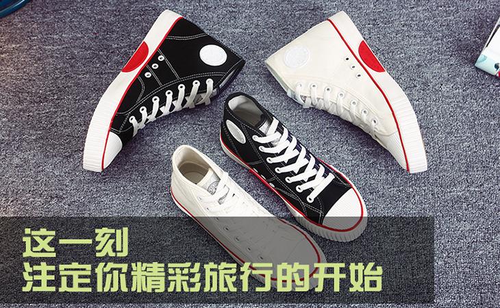 星潮品牌鞋加盟介绍