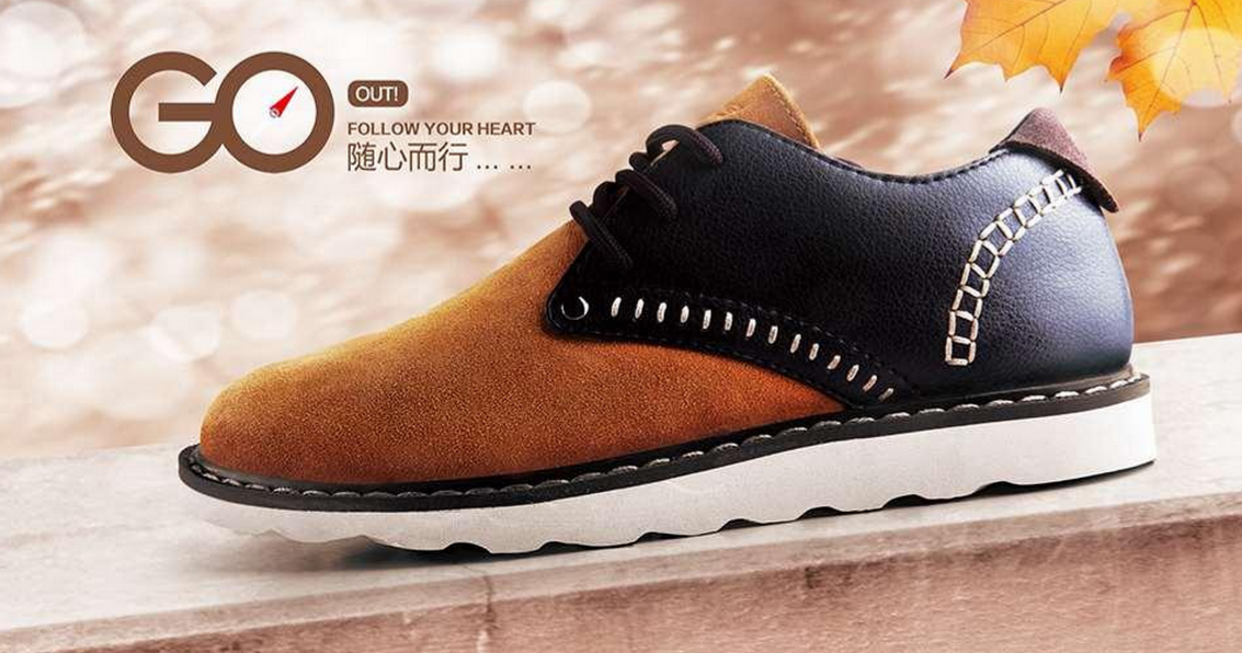 浩毅品牌鞋