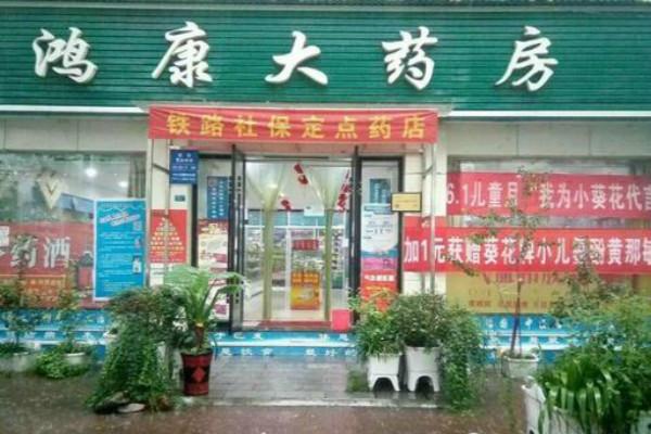 鸿康大药房店铺