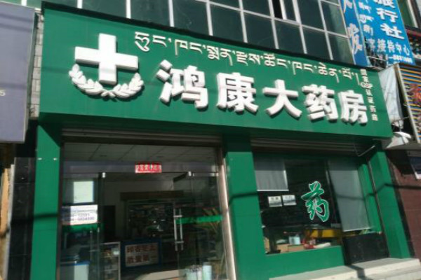 鴻康大藥房店面