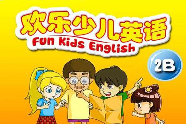 欢乐少儿英语教育