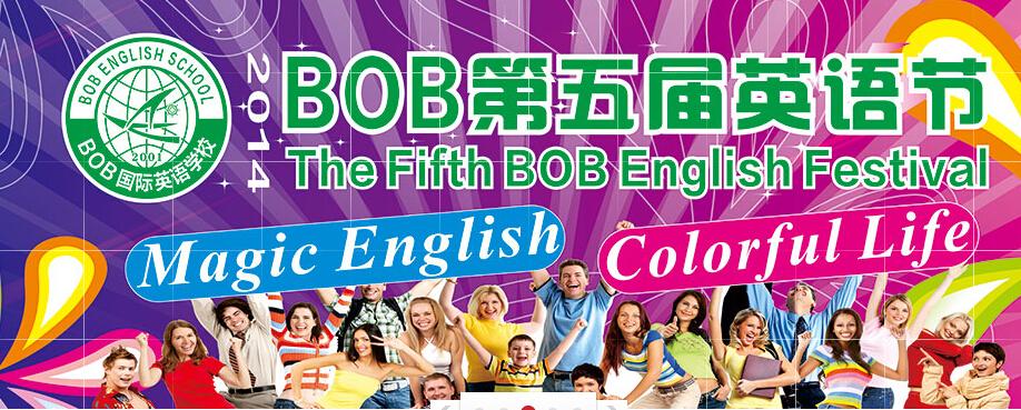 Bob少儿英语加盟
