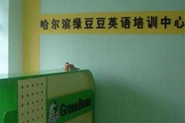 绿豆豆少儿英语专业培训