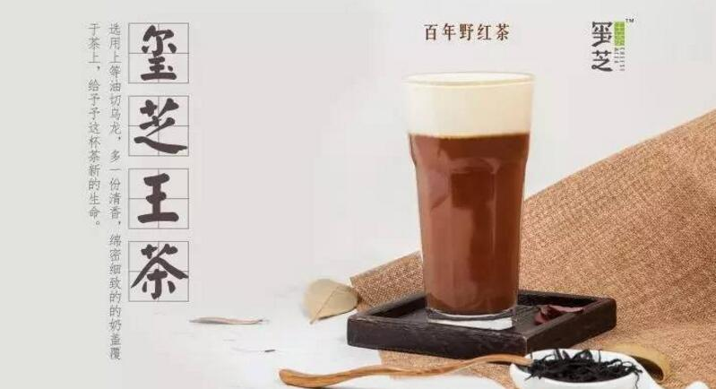 玺芝王茶加盟