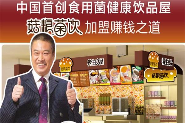 菇粮菌饮饮品宣传