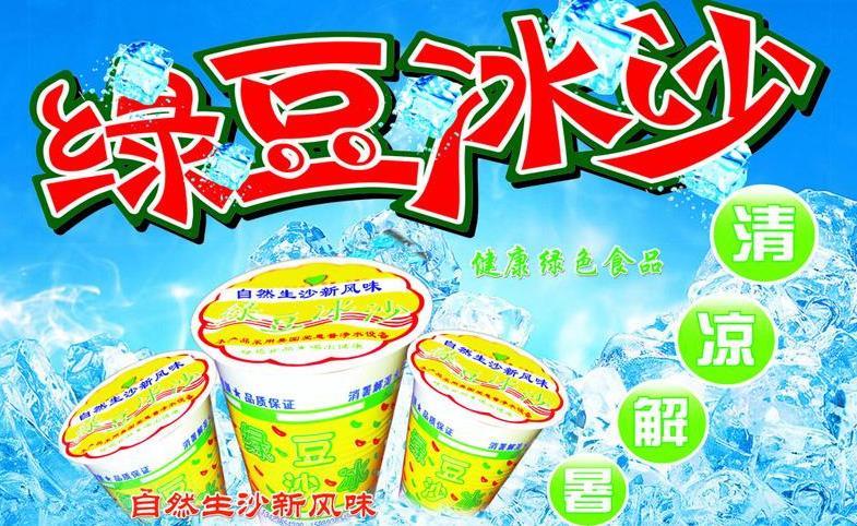 绿豆沙冰加盟