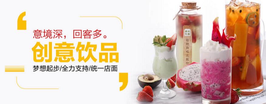 喜棠茶飲加盟