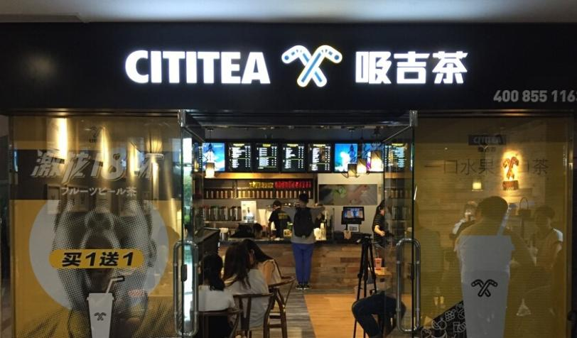 CITITEE-吸吉茶门店