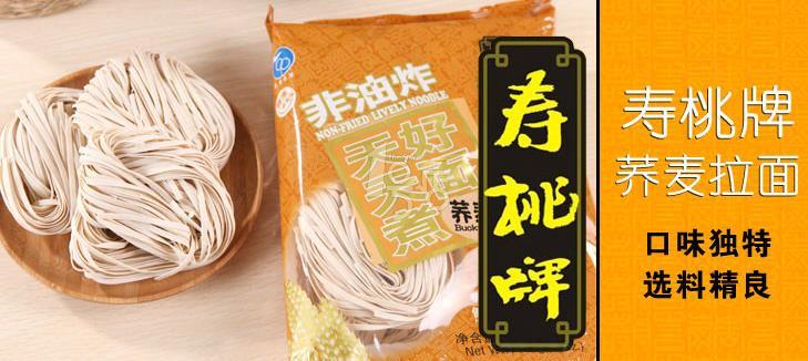 寿桃牌面食加盟