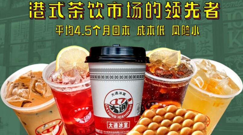 大通冰室港式奶茶加盟