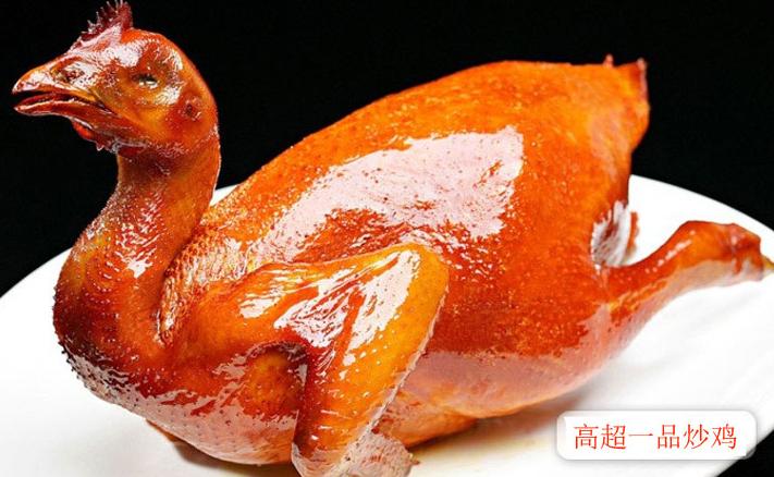 高超一品炒鸡加盟