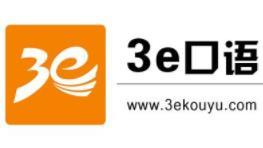 3E口語加盟
