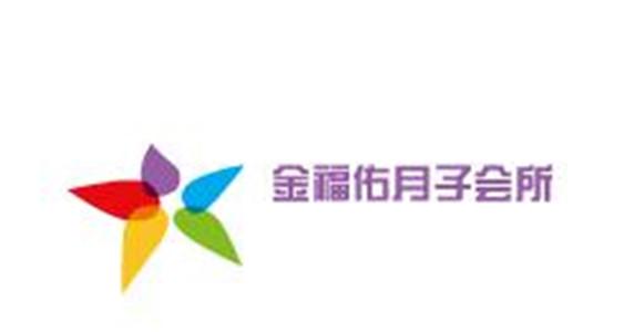 金福佑月子会所加盟