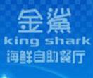 金鲨海鲜自助加盟
