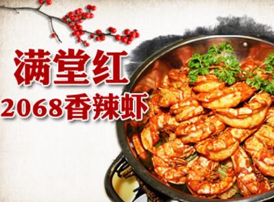 2068香辣虾加盟